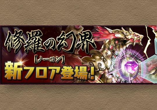 3月3日メンテ後から修羅の幻界に「機構城の絶対者【全属性必須】」が登場!称号の「星龍」「九」チャレンジも実施