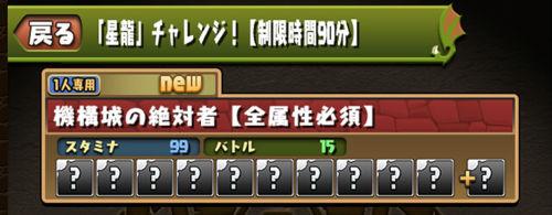 「星龍」チャレンジ!【制限時間90分】