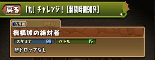 「九」チャレンジ!【制限時間90分】