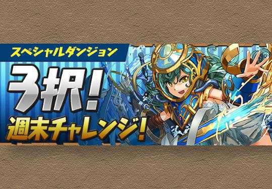 3月6日から「3択!週末チャレンジ!」が登場!