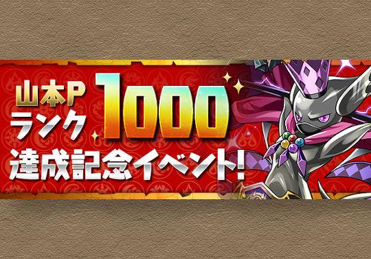 3月5日から山本Pランク1000達成記念イベントが開催!魔法石100個プレゼントやブラフマー=ドラゴン出現など
