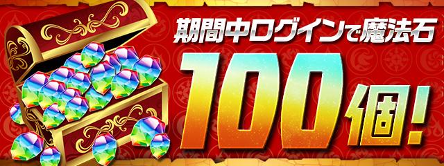 期間中ログインで魔法石100個ゲット!