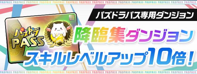 パズドラパス専用ダンジョン「降臨集」スキルレベルアップ10倍!