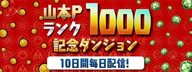 「山本Pランク1000記念ダンジョン」10日間毎日配信!