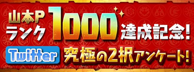 山本Pランク1000達成記念!Twitter究極の2択アンケート!