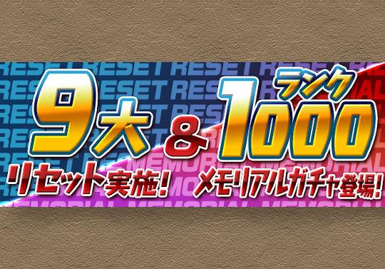3月12日メンテ後から「9大リセット&ランク1000メモリアルガチャ」を実施!1000ガチャの内容も発表