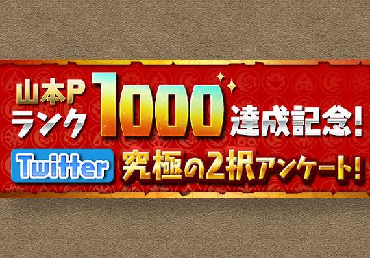 究極の2択アンケート第二弾は「キングダイヤドラゴン100体」に決定!パズパス10日ダンジョンで配布