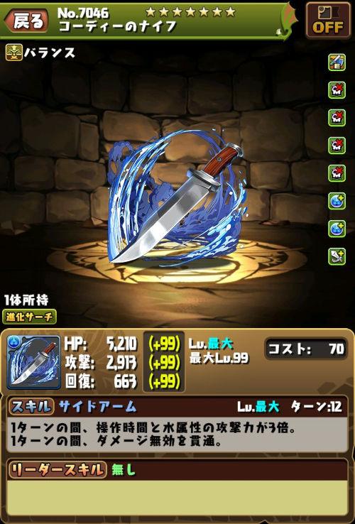コーディーのステータス画面4