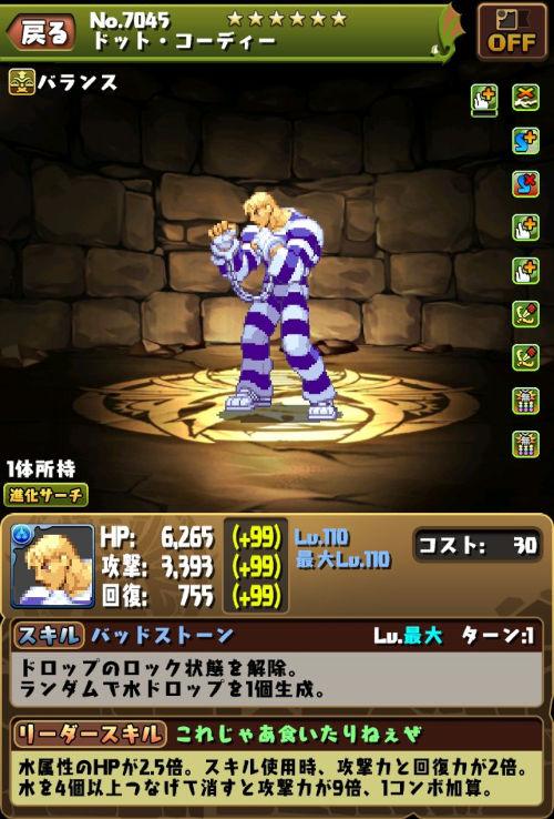 コーディーのステータス画面3