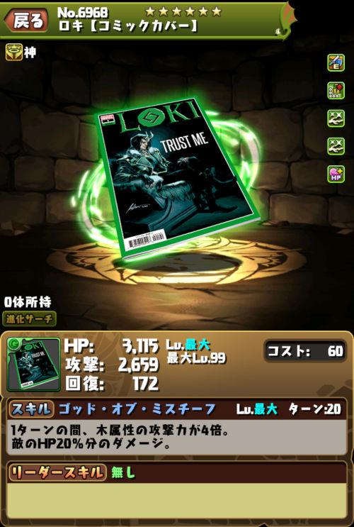 ロキ【コミックカバー】のステータス画面