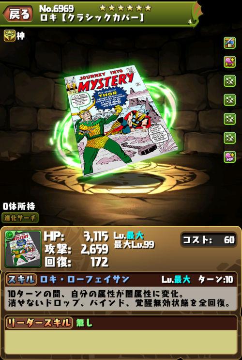 ロキ【クラシックカバー】のステータス画面