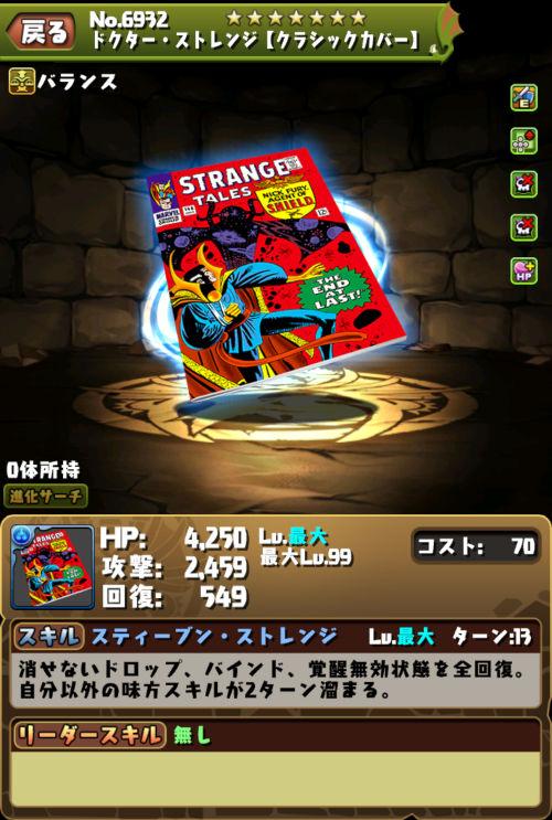 ドクター・ストレンジ【クラシックカバー】のステータス画面