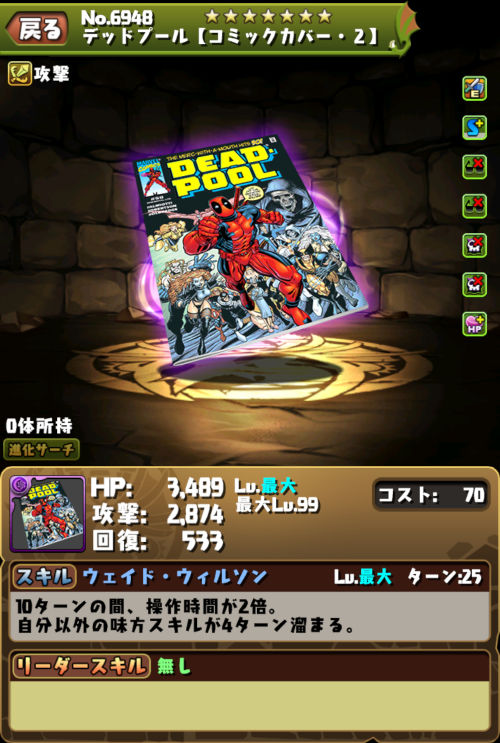 デッドプール【コミックカバー・2】のステータス画面
