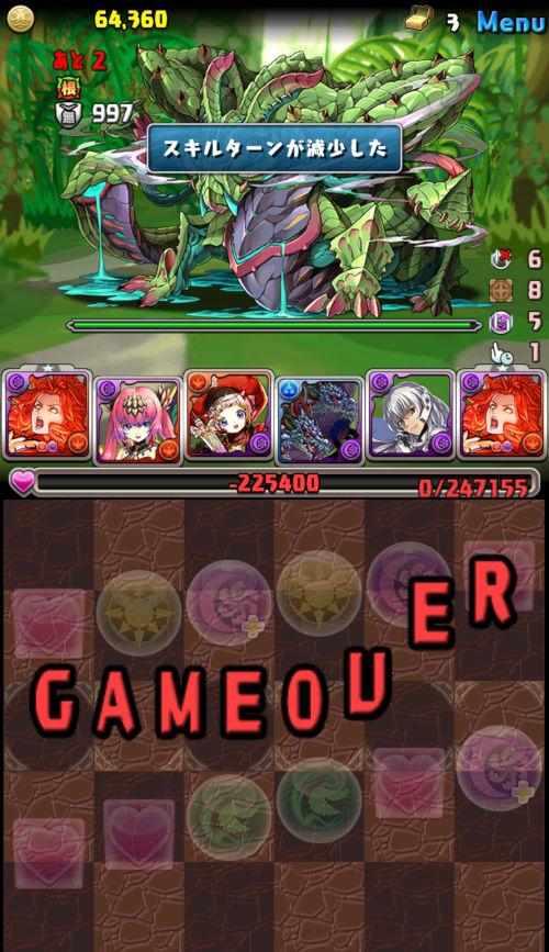 ゼレンバス降臨 壊滅級 4F ゲームオーバー