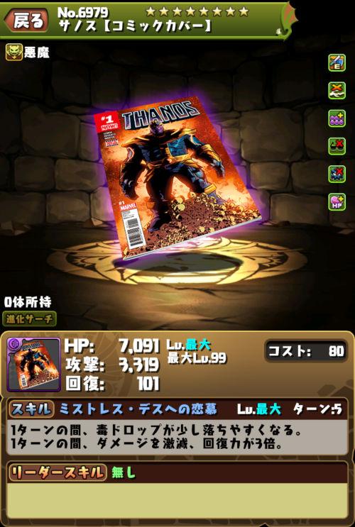 サノス【コミックカバー】のステータス画面