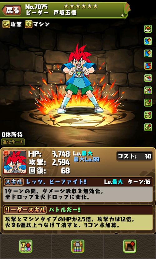 ビーダー 戸坂玉悟のステータス画面