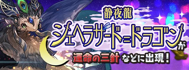 「静夜龍・シェヘラザード=ドラゴン」が運命の三針などに出現!