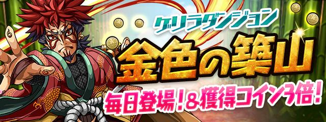 ゲリラダンジョン「金色の築山【3色限定】」毎日登場!&獲得コイン 3倍!