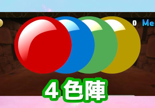4色陣スキル持ちモンスターの一覧