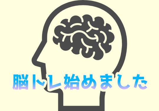 パズドラ脳トレ動画を始めました!