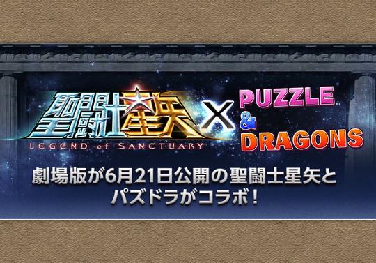 聖闘士星矢コラボの公式ページが更新!6月20日に全キャラ公開