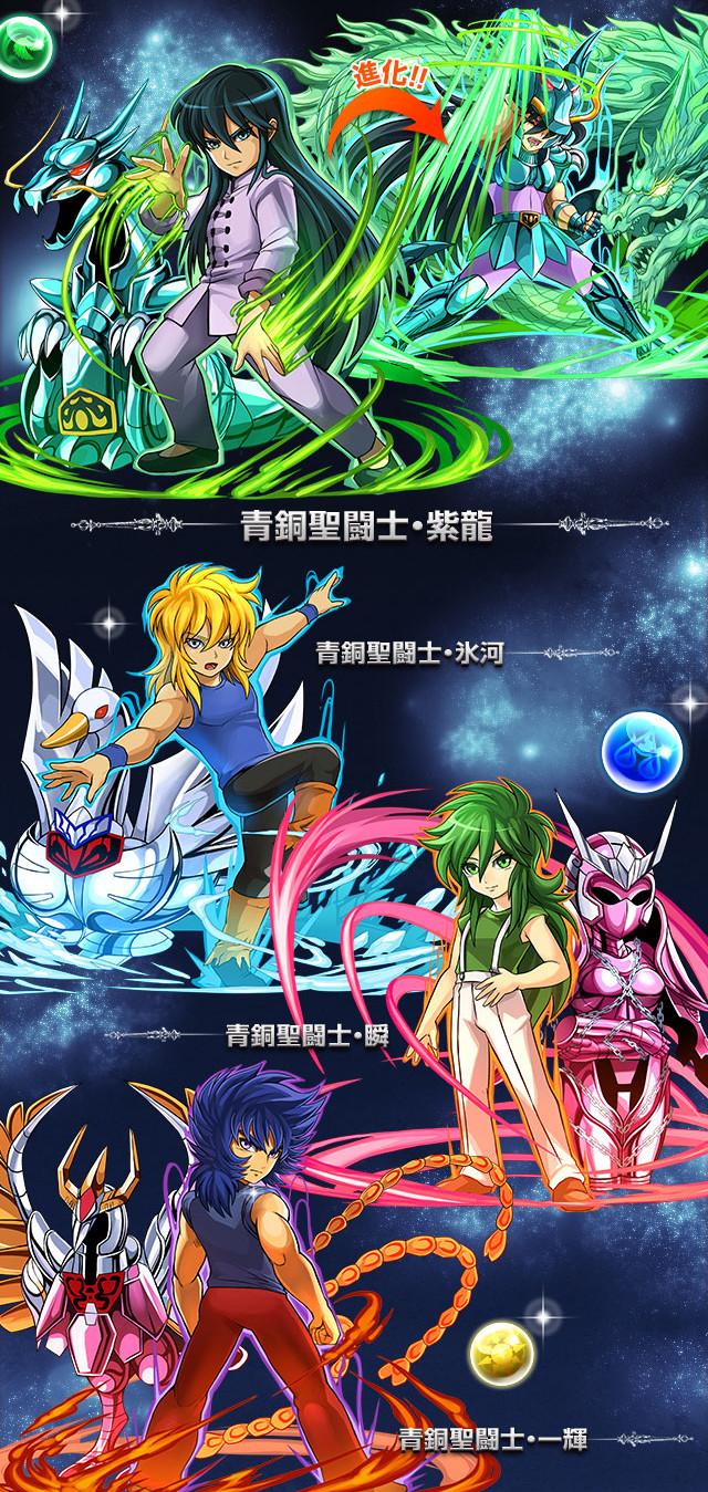 聖闘士星矢コラボ2
