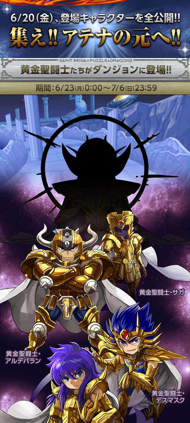 聖闘士星矢コラボ3