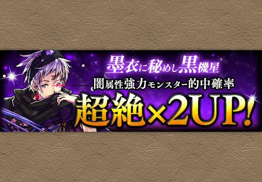 新レアガチャイベント『墨衣に秘めし黒機星』が10月30日12時から開催!ダークカーニバル