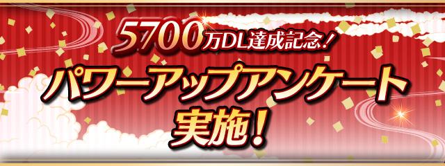 「5700万DL達成記念!パワーアップアンケート」実施!