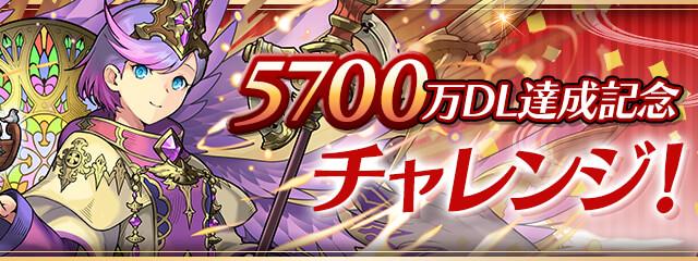 「5700万DL達成記念チャレンジ!」登場!