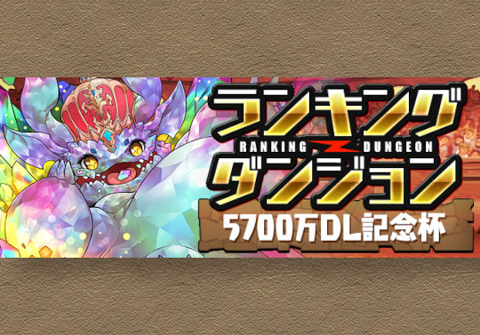 4月12日からランキングダンジョン「5700万DL記念杯」が登場!固定チーム、5%王冠