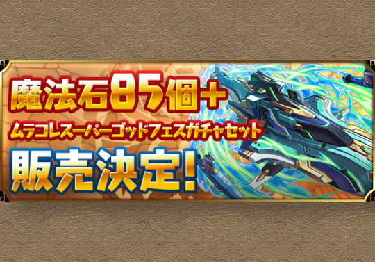 4月12日から「魔法石85個+ムラコレスーパーゴッドフェスガチャセット」を5,020円で販売!