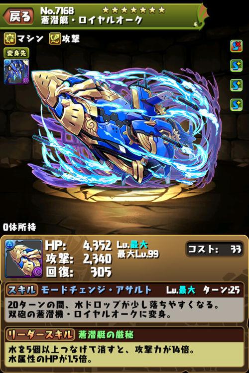 蒼潜艇・ロイヤルオーク1