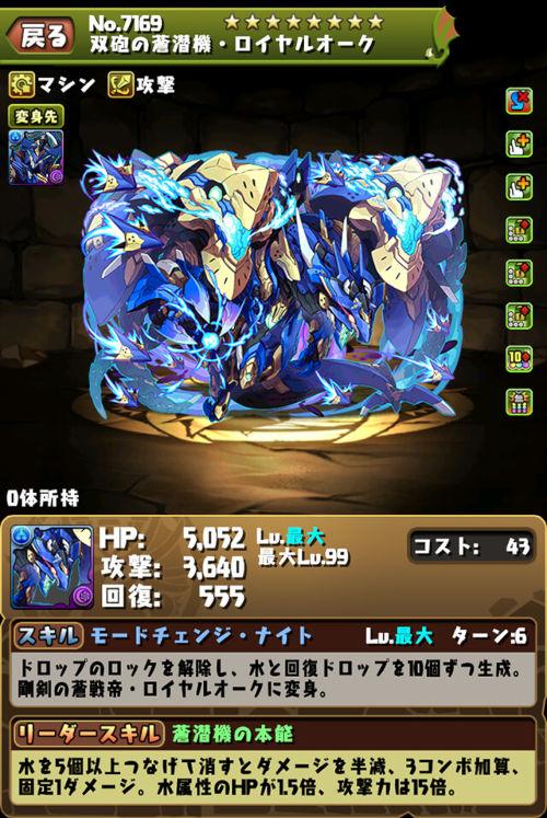 蒼潜艇・ロイヤルオーク2