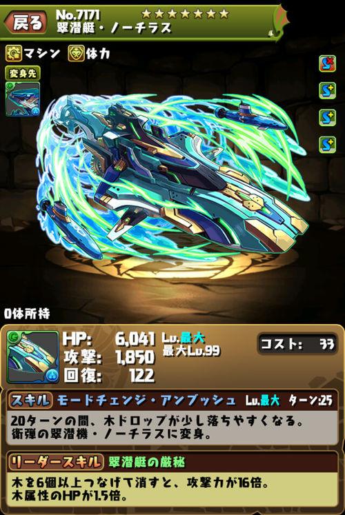 翠潜艇・ノーチラス1