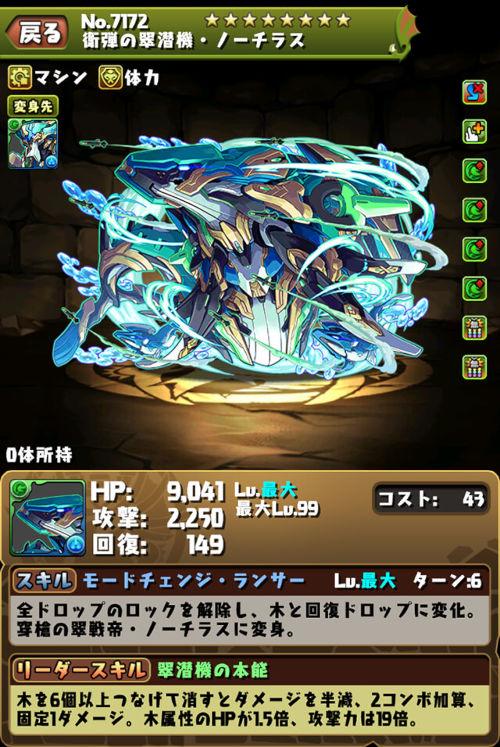 翠潜艇・ノーチラス2