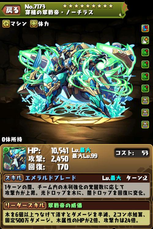 翠潜艇・ノーチラス3