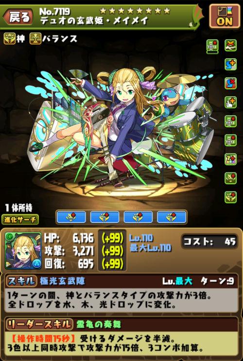デュオの玄武姫・メイメイのステータス画面