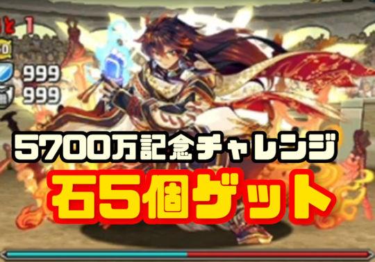 【動画】5700万DL記念チャレンジ6クリアで石5個ゲット!安心の15秒固定パズル