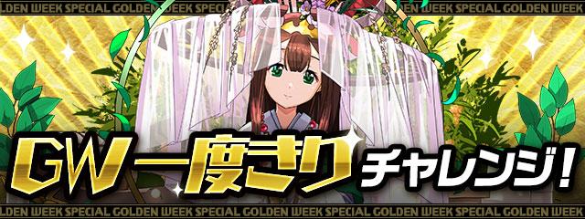 スペシャルダンジョン「GW一度きりチャレンジ!」登場!