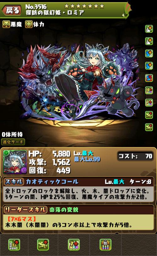 探訪の獄幻姫・ロミアのステータス画面