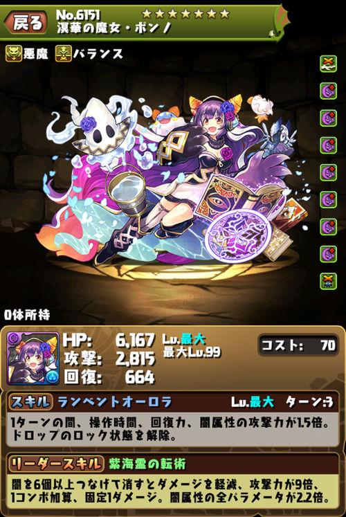 溟華の魔女・ポンノのステータス画面