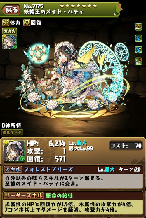 妖精王のメイド・パティのステータス画面