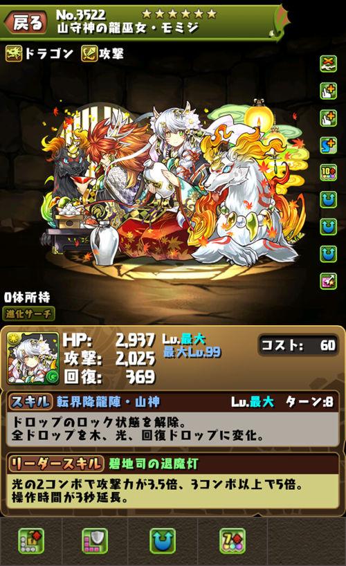 山守神の龍巫女・モミジのステータス画面