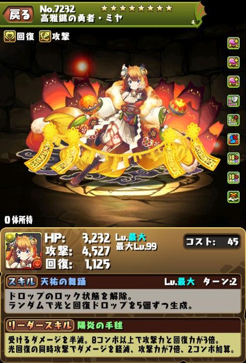 高雅鍵の勇者・ミヤのステータス画面
