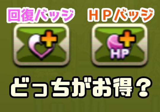 【パズドラ】HPバッジと回復バッジはどっちがお得?