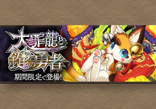 4月30日12時から大罪龍と鍵の勇者イベントが開催!合計30回無料ガチャ配布など