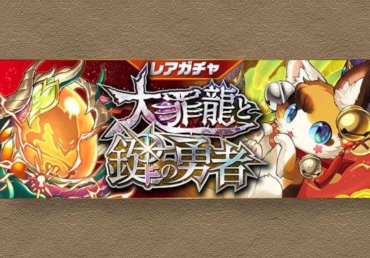 4月30日12時から新カーニバル「大罪龍と鍵の勇者」が開催!期間①と②のピックアップを発表