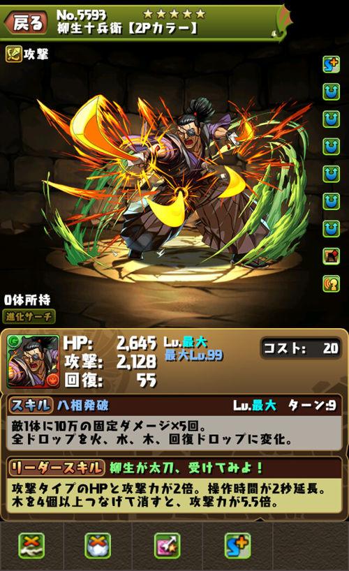 柳生十兵衛【2Pカラー】のステータス画面