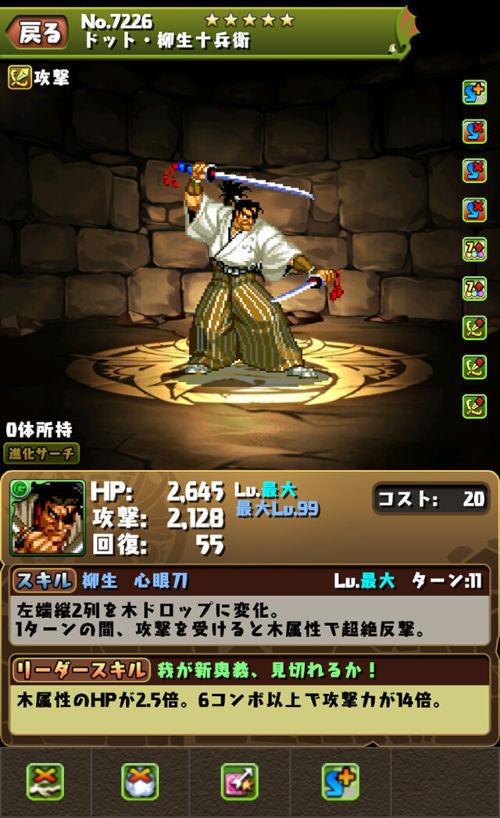 ドット・柳生十兵衛のステータス画面